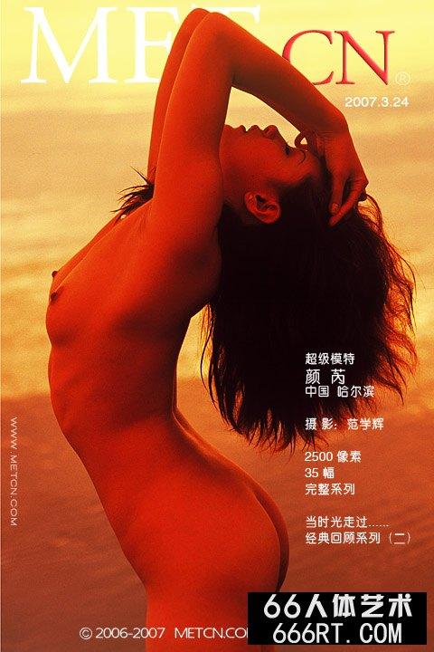 《醉人的黄昏》颜芮07年3月24日作品_GOGO精选人体