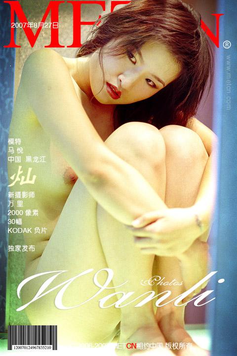 《灿》美模马悦07年8月27日作品_乳此动人
