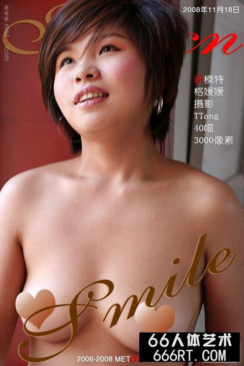 《Smile》新模格媛媛08年11月18日作品_欧美人体艺术照